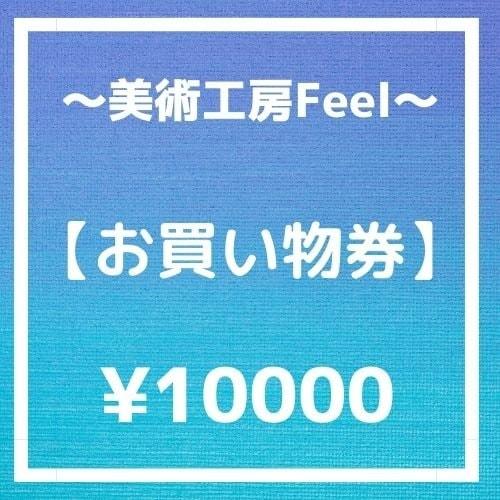 高ポイント還元‼【お買い物券】¥10000|現地払い専用のイメージその1