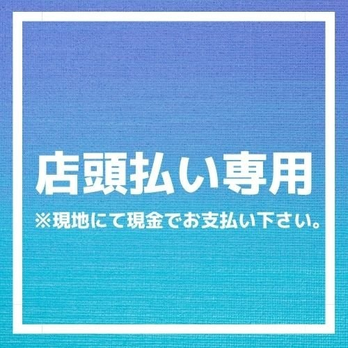 高ポイント還元‼【お買い物券】¥10000|現地払い専用のイメージその2