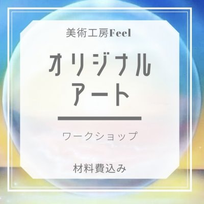 【オリジナルアート】ワークショップ 現地払い