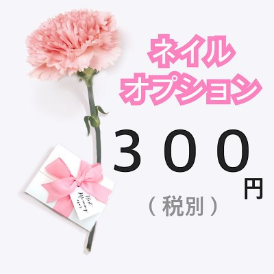 ネイルオプション300円チケット♡