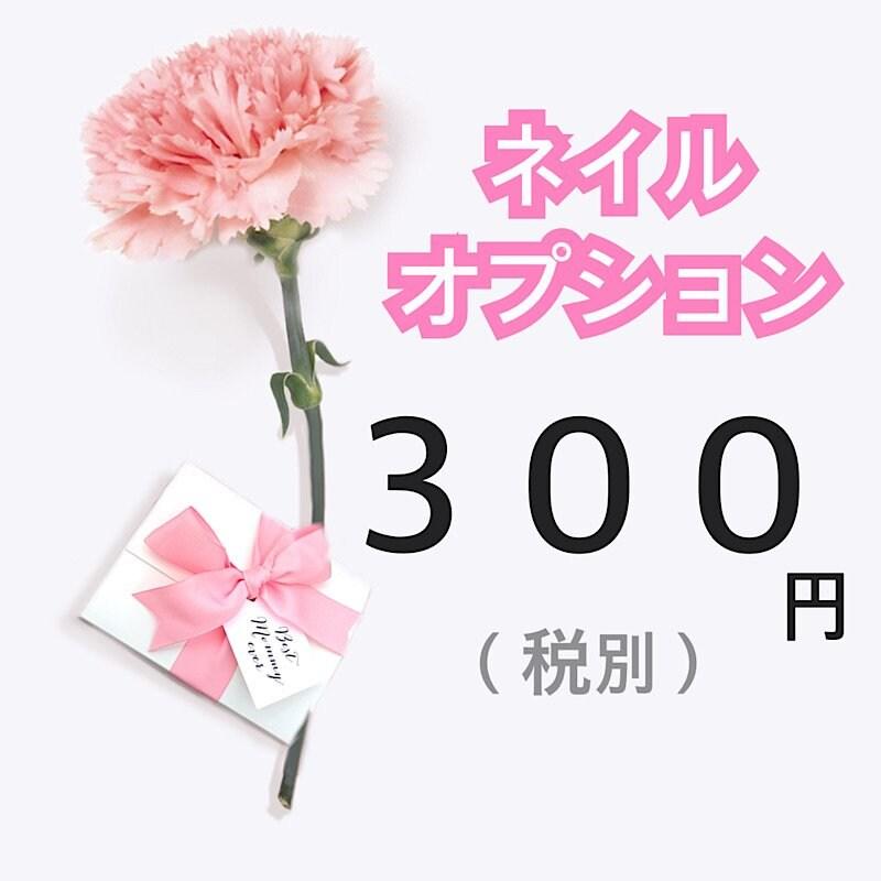 ネイルオプション300円チケット♡のイメージその1