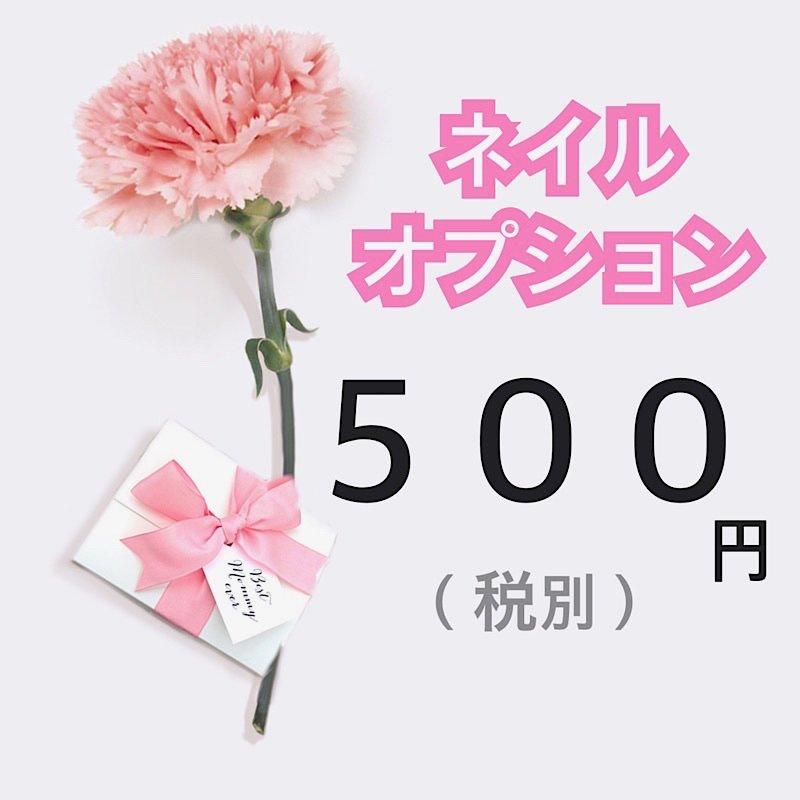 ネイルオプション500円チケット♡のイメージその1