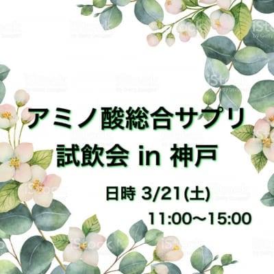 3/21(土) アミノ酸総合サプリ試飲会 in 神戸