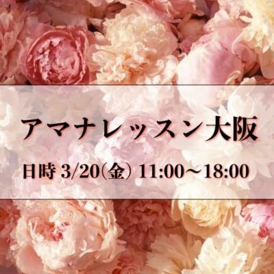 3/20(金) アマナレッスン大阪