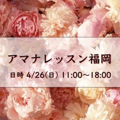 4/26(日) アマナレッスン福岡
