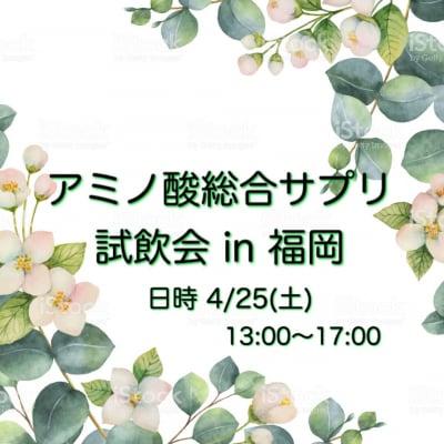 4/25(土) アミノ酸総合サプリ試飲会 in 福岡
