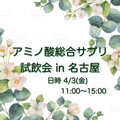 4/3(金) アミノ酸総合サプリ試飲会 in 名古屋