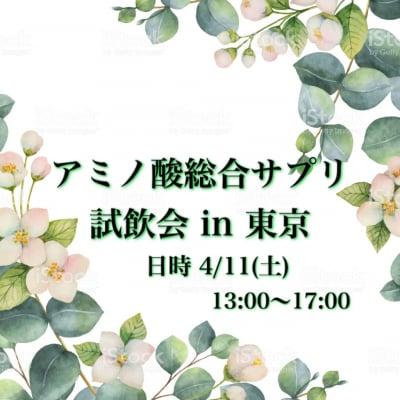 4/11(土) アミノ酸総合サプリ試飲会 in 東京