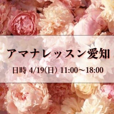 4/19(日) アマナレッスン愛知