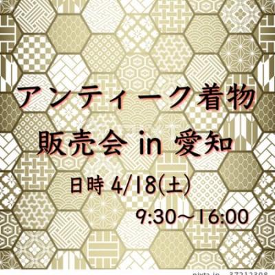 4/18(土) アンティーク着物販売会 in 愛知
