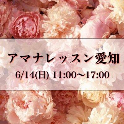6/14(日) アマナレッスン愛知