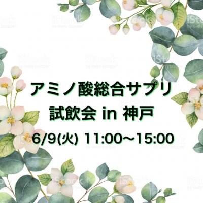 6/9(日) アミノ酸総合サプリ試飲会 in 神戸