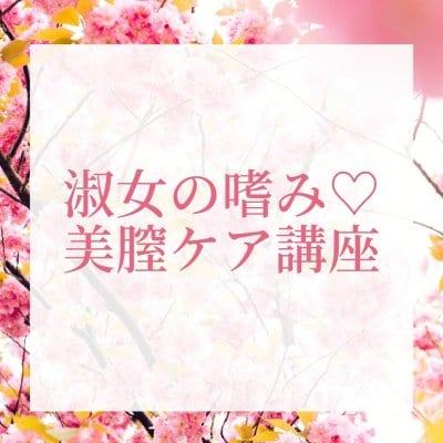 淑女の嗜み♡美膣ケア講座(オンライン動画販売)