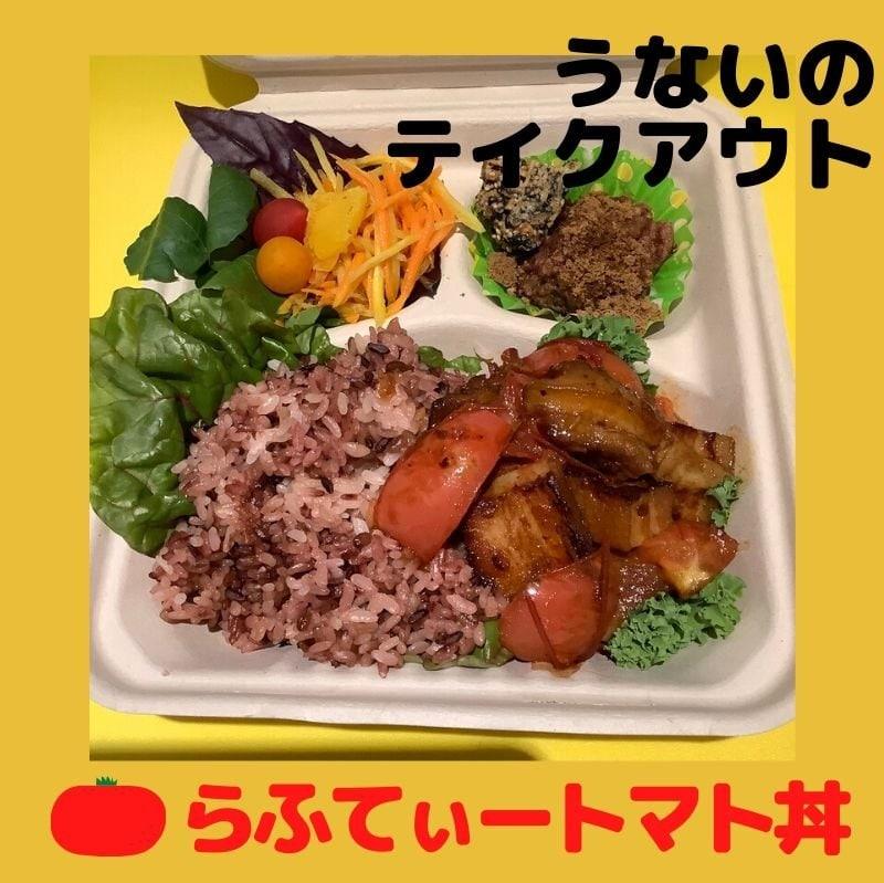 【テイクアウト】らふてぃートマト丼のイメージその1