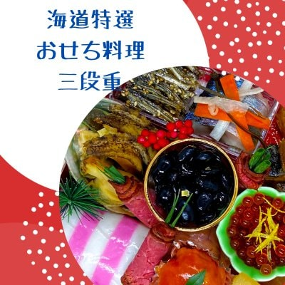 産直市場海道特選【おせち料理】現地渡し&50食限定ウェブチケット