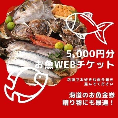 お魚5000円チケット|好きなお魚を選んでいただけるお魚チケットです|贈り物にも最適