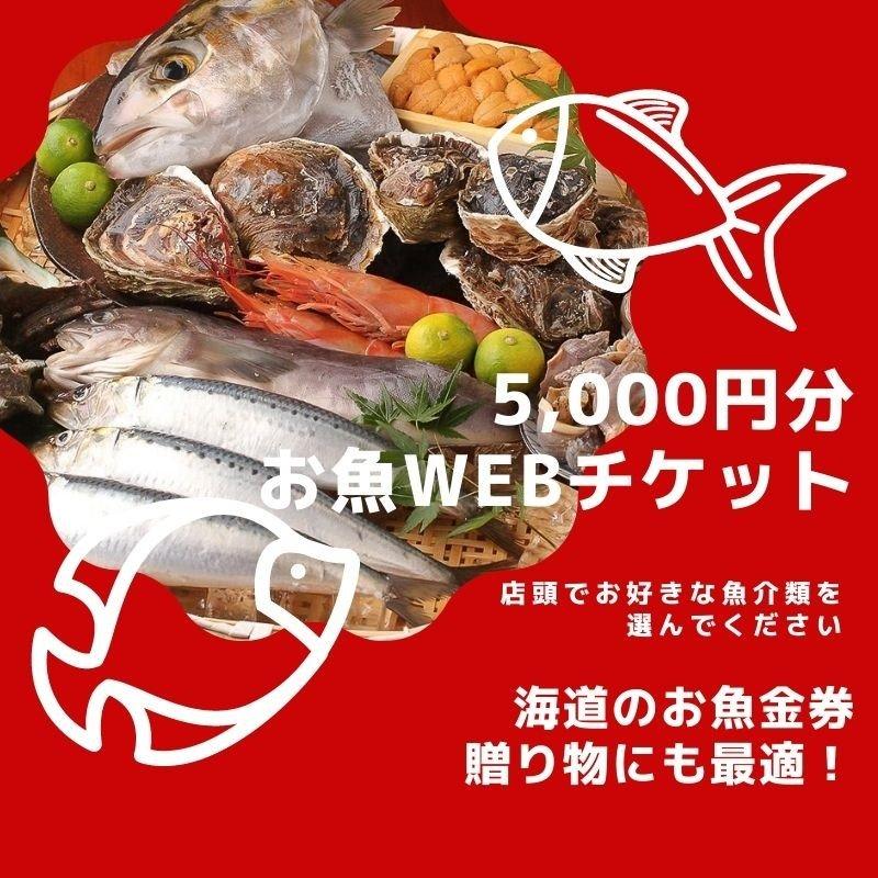 お魚5000円チケット|好きなお魚を選んでいただけるお魚チケットです|贈り物にも最適のイメージその1