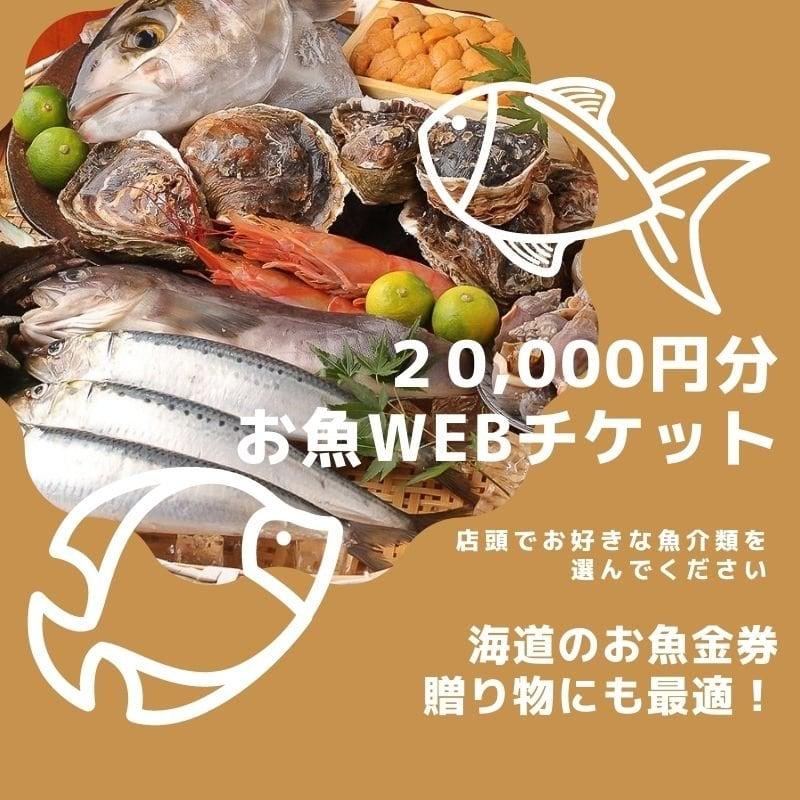 お魚20000円チケット 好きなお魚を選んでいただけるお魚チケットです 贈り物にも最適のイメージその1