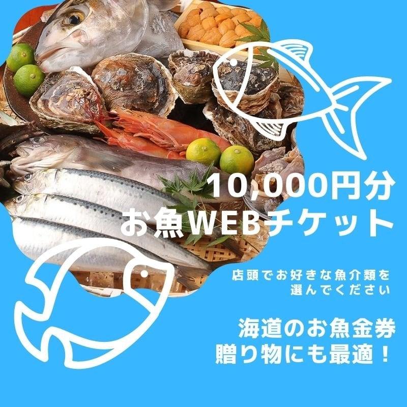 お魚10000円チケット 好きなお魚を選んでいただけるお魚チケットです 贈り物にも最適のイメージその1