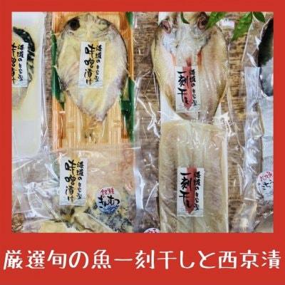 厳選旬の魚一刻干しと西京漬各五種詰合せ(約10切/尾)