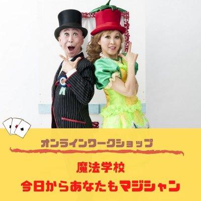 魔法学校 今日からあなたもマジシャン オンラインワークショップ