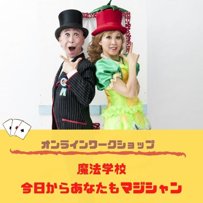 魔法学校 今日からあなたもマジシャン オンラインワークショップのイメージその1