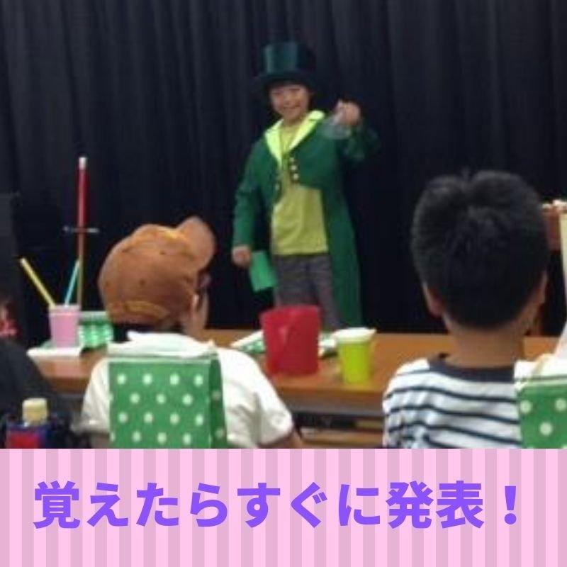 魔法学校 今日からあなたもマジシャン オンラインワークショップのイメージその2