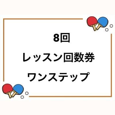 レッスン回数券(8回)