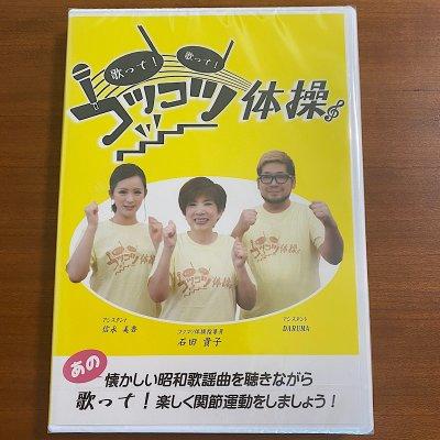 コツコツ体操DVD(増版制作支援金)店頭渡し