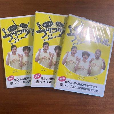 コツコツ体操DVD(増版制作支援金)3本セット送料無料