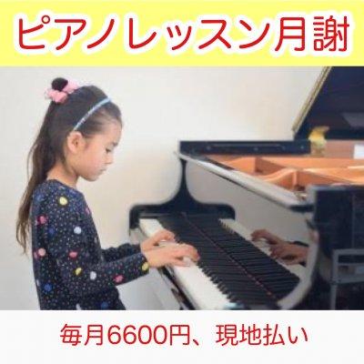 ピアノレッスン月謝