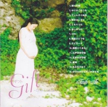 CD「Gift」〜こどもたちに贈るうた