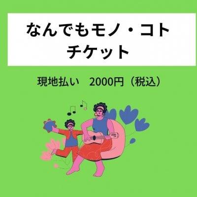 なんでもモノ・コトチケット2000円