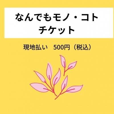 なんでもモノ・コトチケット500円