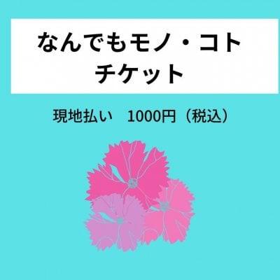 なんでもモノ・コトチケット1000円