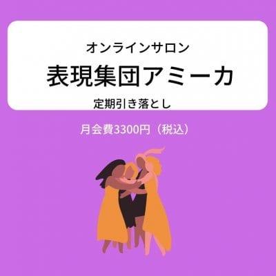 オンラインサロン表現集団アミーカ