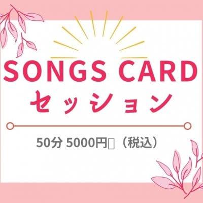 Songs card チケット 50分5000円
