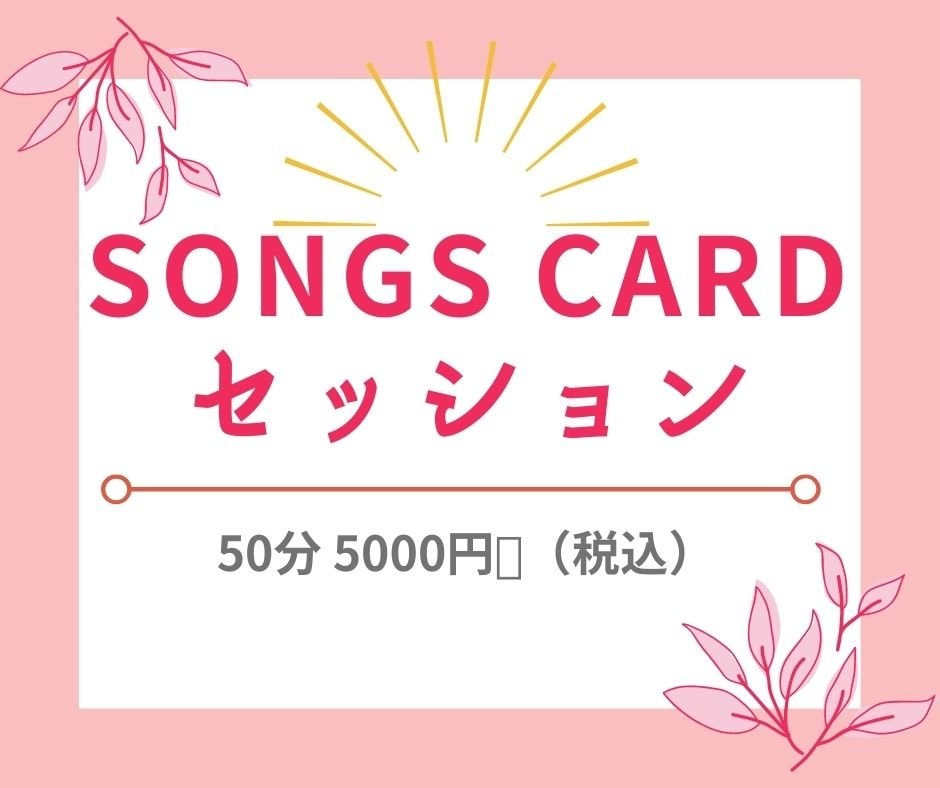 Songs card チケット 50分5000円のイメージその1