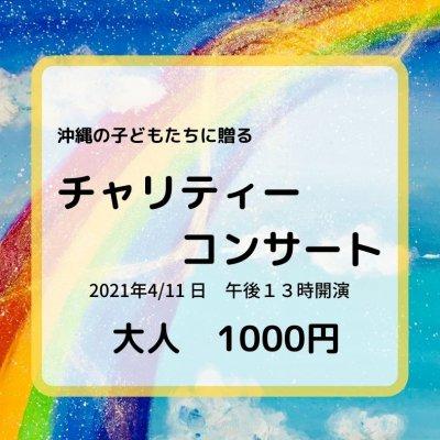 4/11チャリティーコンサート 大人チケット1000円