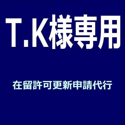 T.K様専用 在留許可更新申請代行