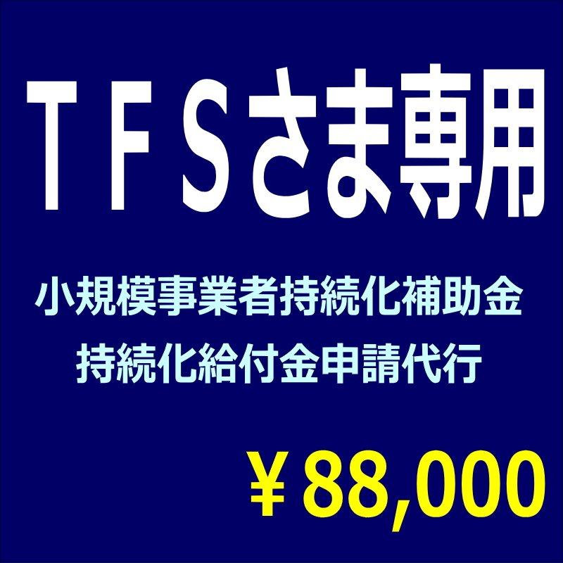TFSさま専用のイメージその1
