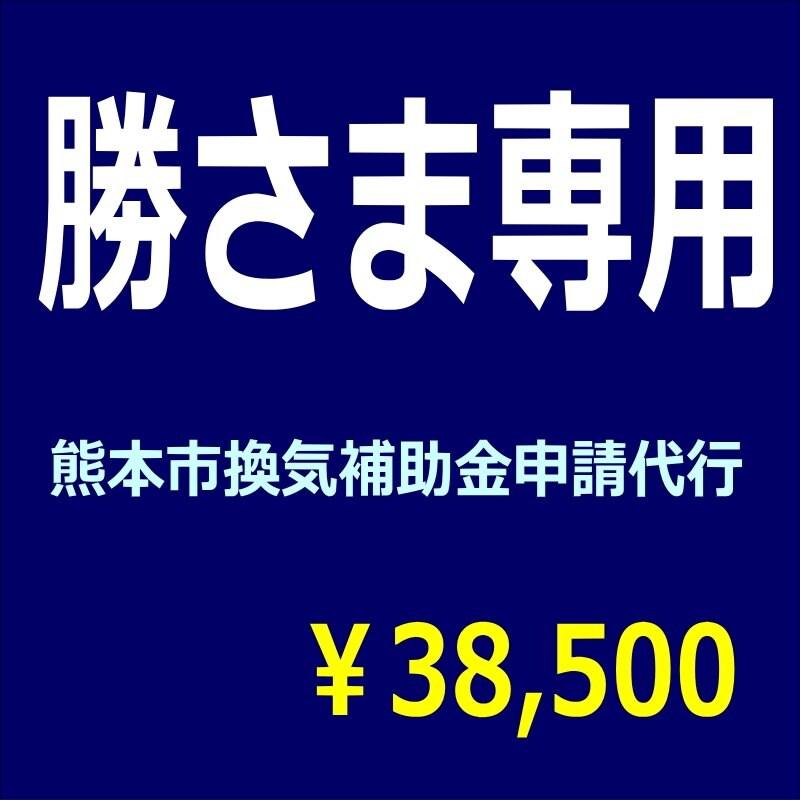 勝様専用 熊本市換気補助金申請代行のイメージその1