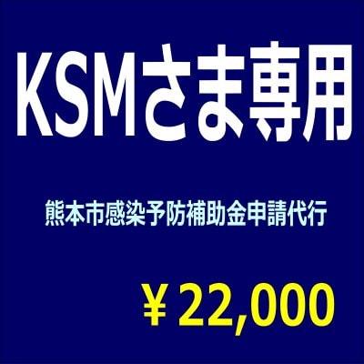 KSMさま専用熊本市感染予防補助金
