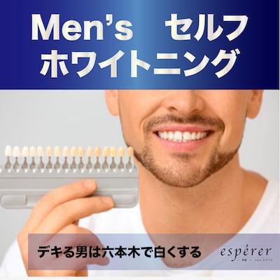 【Men's】メンズ セルフホワイトニング ★初回限定★のイメージその2