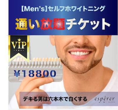 【Men's】通い放題メンズ セルフホワイトニングのイメージその1