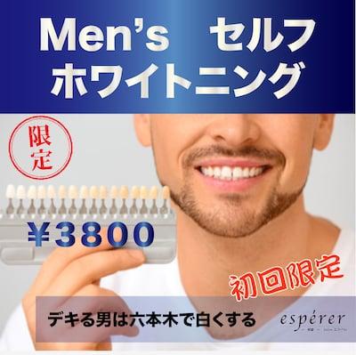 【Men's】メンズ セルフホワイトニング ★初回限定★