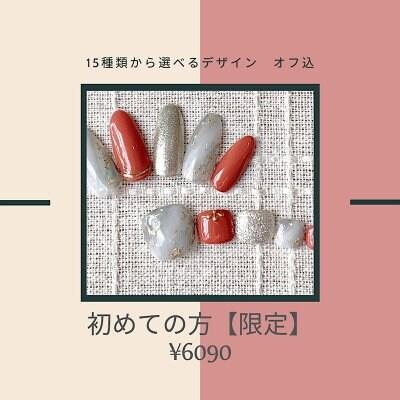 新規様限定★ハンドジェルネイル¥6090★15種から選べるデザイン♪オフ込み