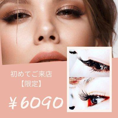 初回限定☆エアーセーブルorカラー100本☆¥5090フラットラッシュ+¥1000