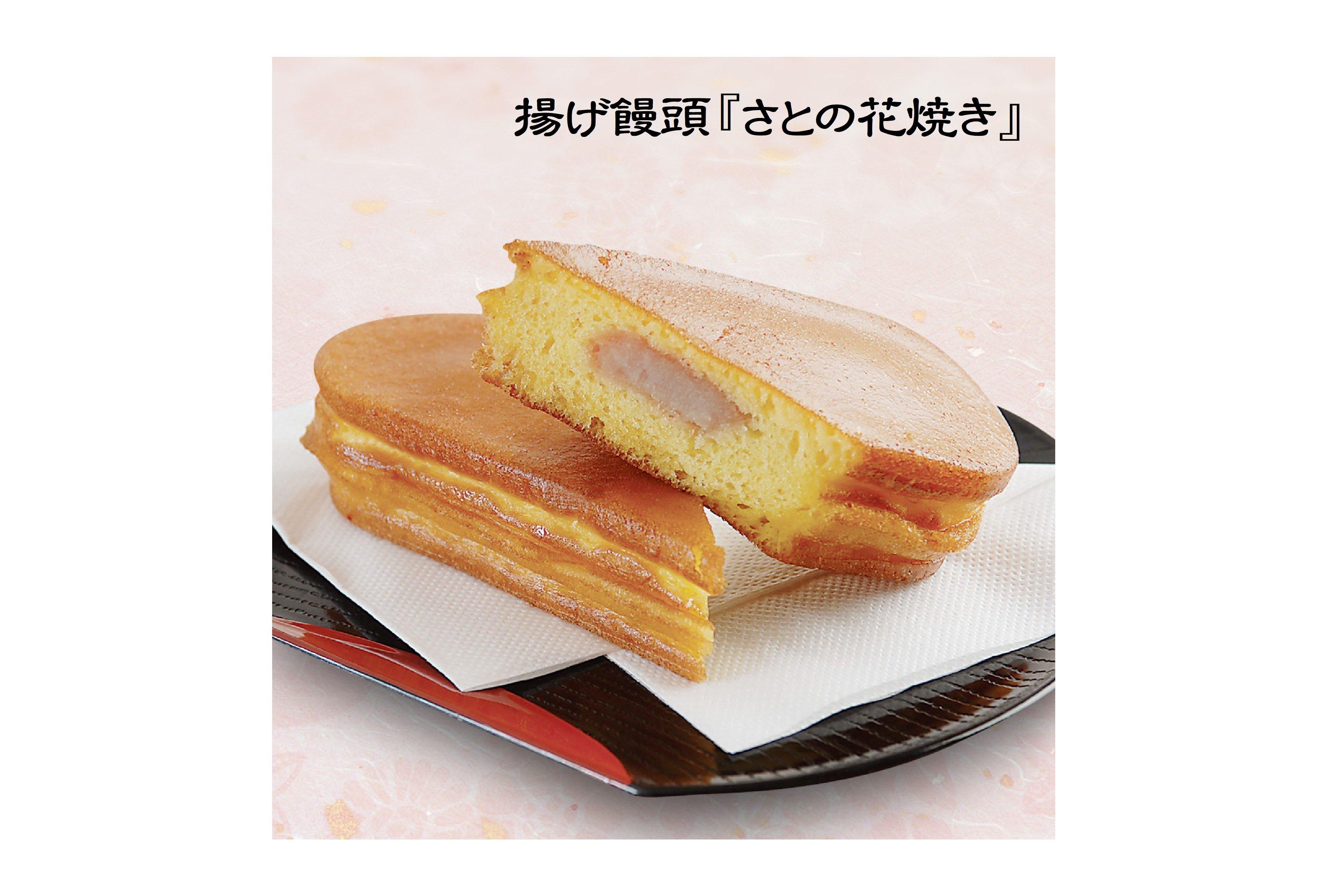【現地払い専用】中華粥・ドリンク・花焼きセットのイメージその6