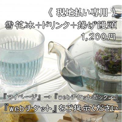 【現地払い専用】超〜お得!お好きな雪花冰&お好きなドリンク&花焼きセット/1,200円